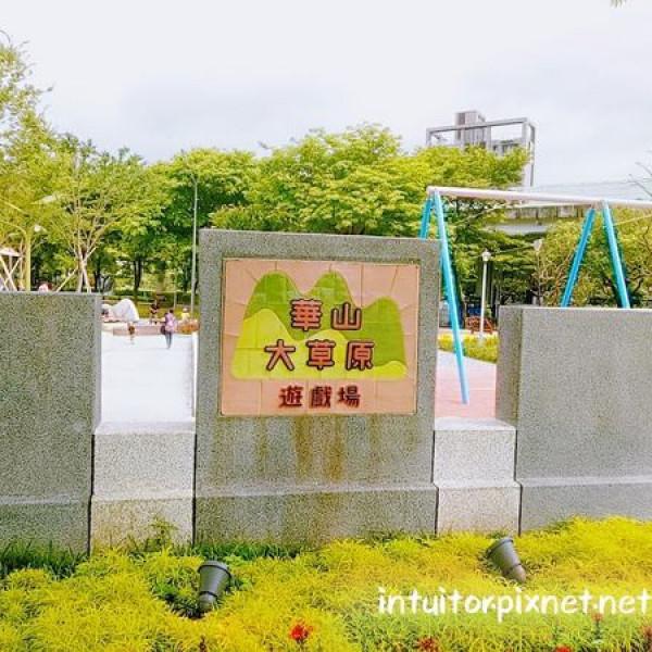 台北市 休閒旅遊 景點 遊樂場 華山大草原遊戲場