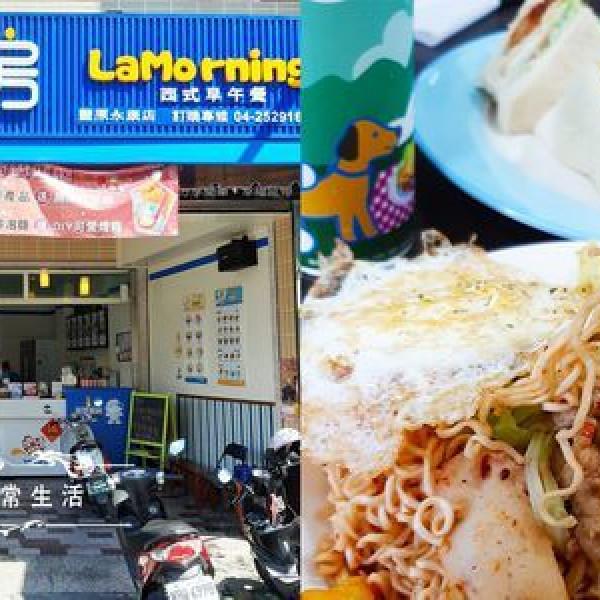 台中市 美食 餐廳 速食 早餐速食店 晨間廚房豐原永康店