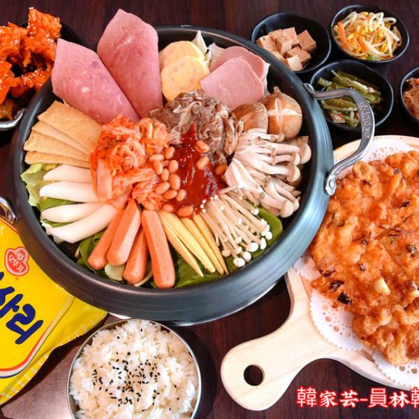 彰化縣 美食 餐廳 異國料理 韓式料理 韓家芸