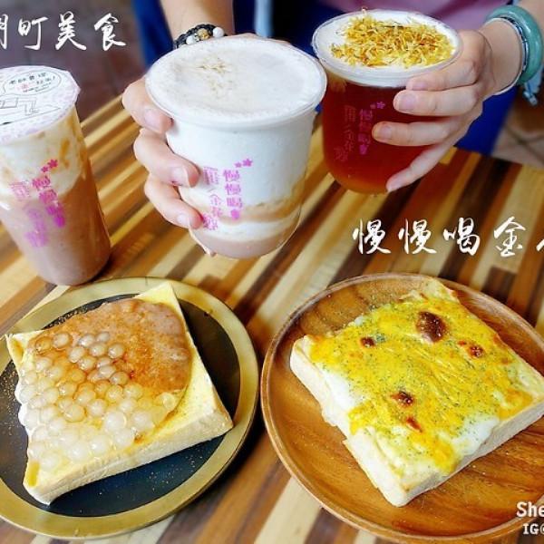 台北市 美食 餐廳 飲料、甜品 飲料、甜品其他 慢慢喝金花
