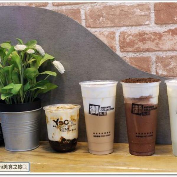台南市 美食 餐廳 飲料、甜品 飲料專賣店 御私藏鮮奶茶專賣店 (金華店)