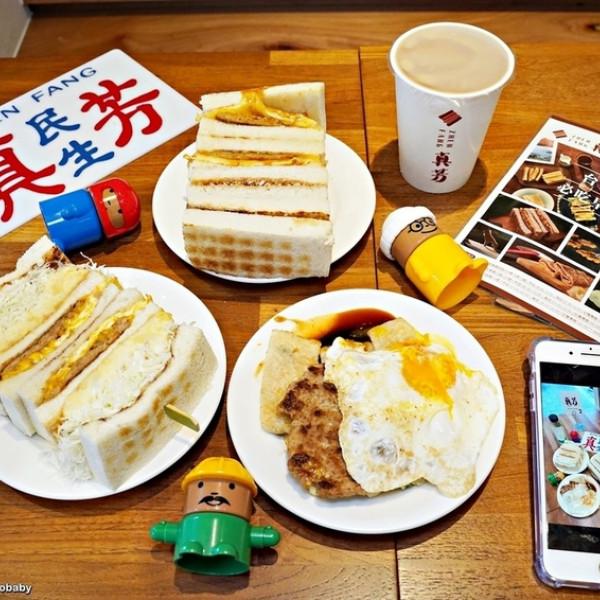 台北市 美食 餐廳 速食 早餐速食店 真芳碳烤吐司-民生店