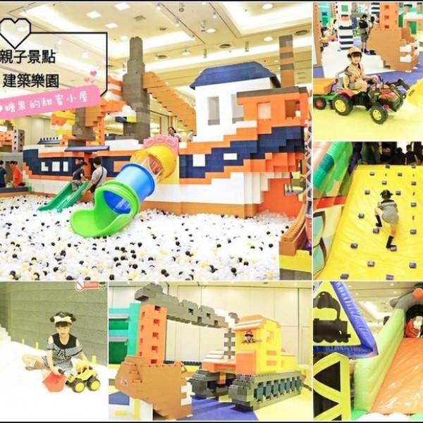 台南市 休閒旅遊 景點 主題樂園 Kid's建築樂園(共築童樂館)