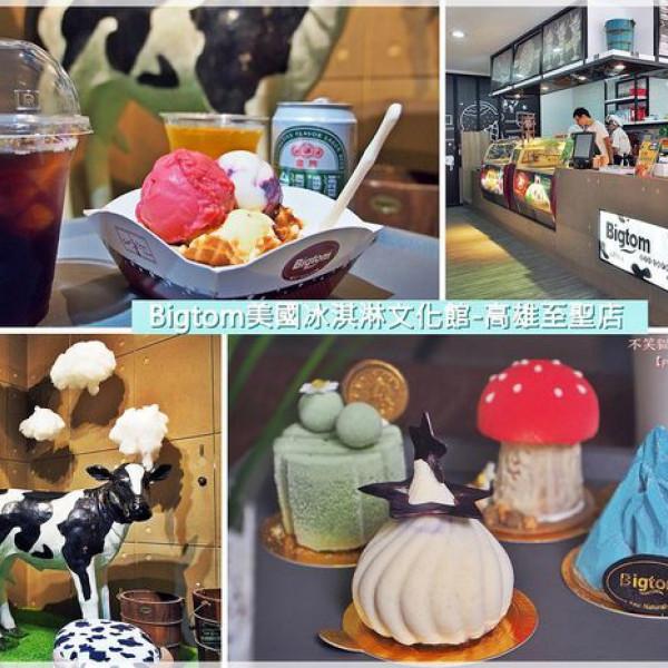 高雄市 美食 餐廳 飲料、甜品 冰淇淋、優格店 Bigtom美國冰淇淋文化館-高雄至聖店