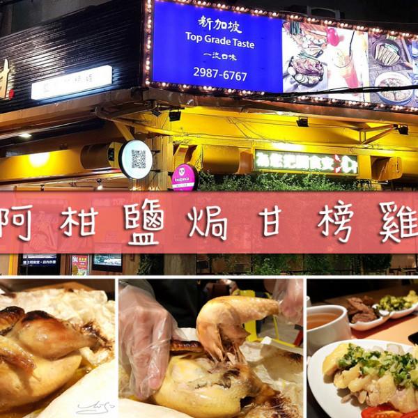 新北市 美食 餐廳 異國料理 南洋料理 阿柑鹽焗柑榜雞