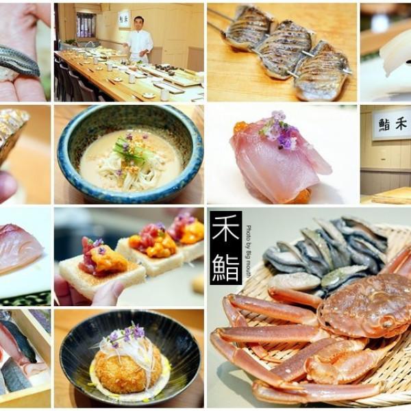 台北市 美食 餐廳 異國料理 日式料理 禾鮨