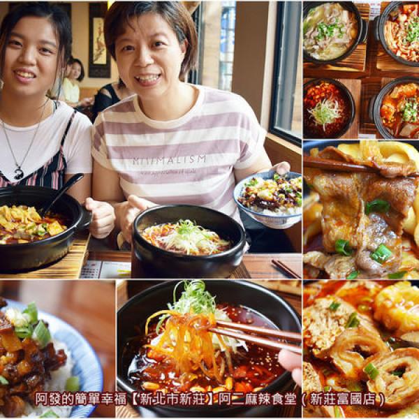 新北市 美食 餐廳 火鍋 阿二麻辣食堂(新莊富國店)