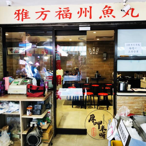 台北市 美食 餐廳 中式料理 雅方福州魚丸