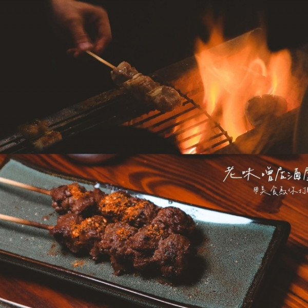 新北市 餐飲 日式料理 居酒屋 老味噌居酒屋