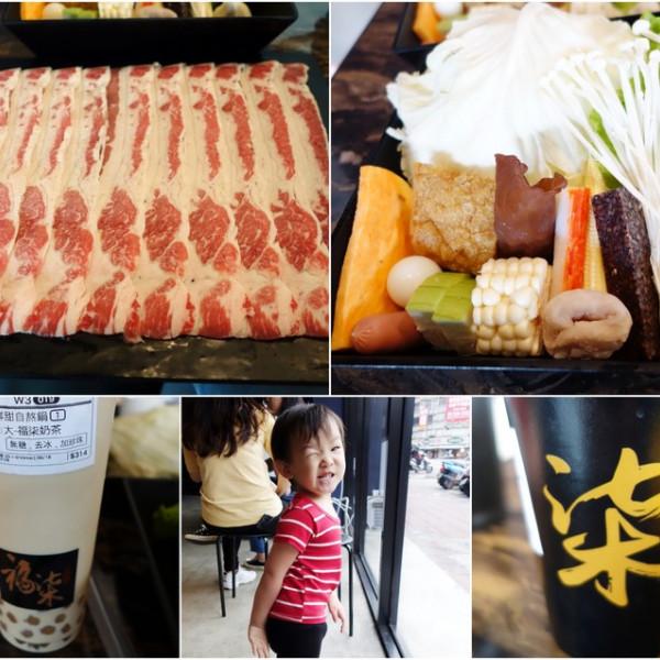 桃園市 美食 餐廳 火鍋 涮涮鍋 福柒涮涮鍋