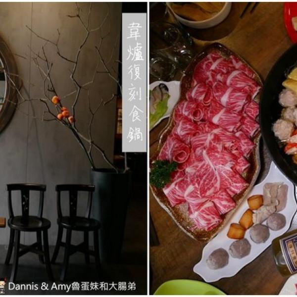 新竹市 餐飲 鍋物 火鍋 韋爐復刻食鍋新竹店