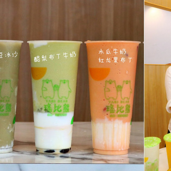 嘉義市 美食 餐廳 飲料、甜品 飲料專賣店 YABI BEAR瑤比熊水果‧冰沙專賣店