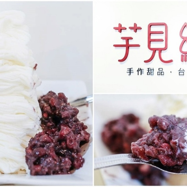 桃園市 美食 餐廳 飲料、甜品 剉冰、豆花 芋見紅豆-南崁分店