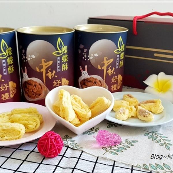 台北市 美食 餐廳 零食特產 零食特產 38熊蝶蝶酥健康。手作
