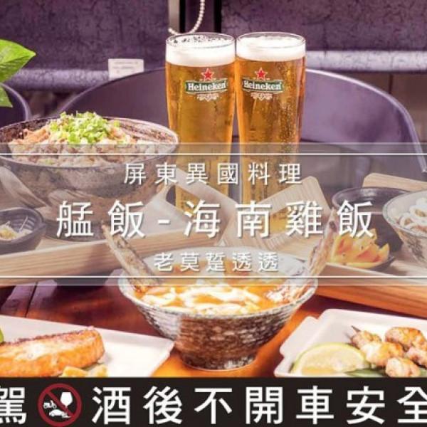 屏東縣 美食 餐廳 異國料理 異國料理其他 艋飯海南雞飯 旗艦店