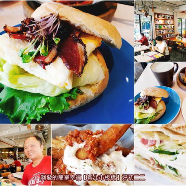 新北市 美食 餐廳 速食 早餐速食店 好初二二