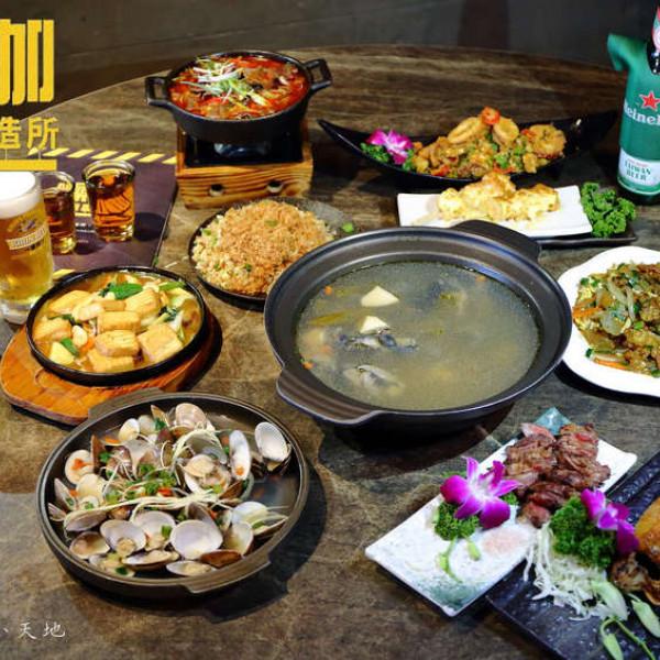 台中市 美食 餐廳 中式料理 熱炒、快炒 噪咖 餐酒製造所