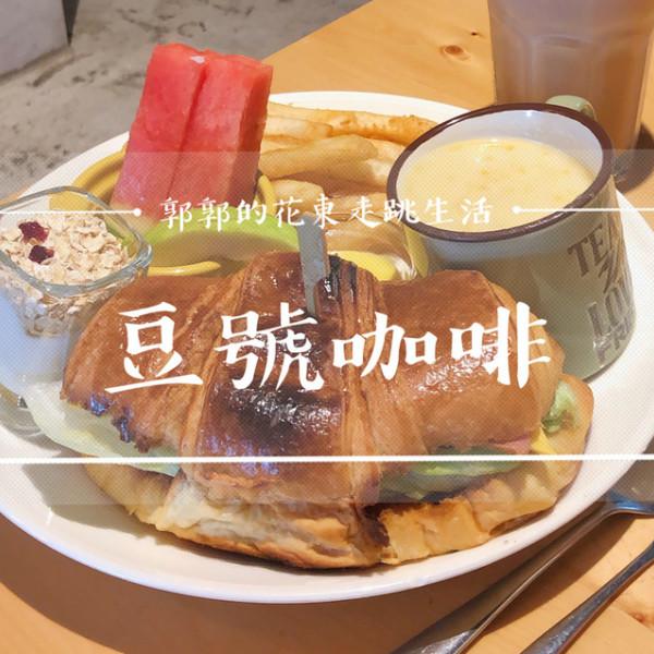 花蓮縣 美食 餐廳 咖啡、茶 咖啡、茶其他 豆號咖啡