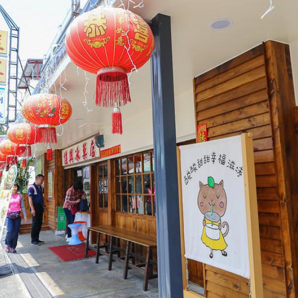 花蓮縣 美食 餐廳 中式料理 小吃 佳興冰果室