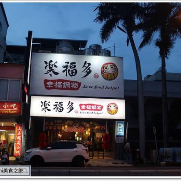 台南市 美食 餐廳 火鍋 麻辣鍋 樂福多幸福鍋物