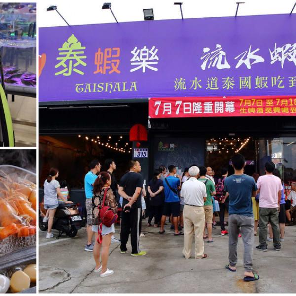 桃園市 美食 餐廳 餐廳燒烤 燒烤其他 泰蝦樂 水道泰國蝦吃到飽