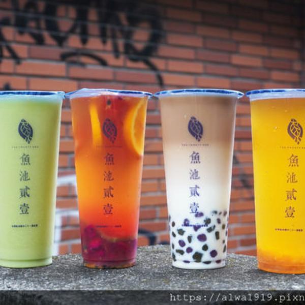 台北市 餐飲 飲料‧甜點 飲料‧手搖飲 魚池貳壹