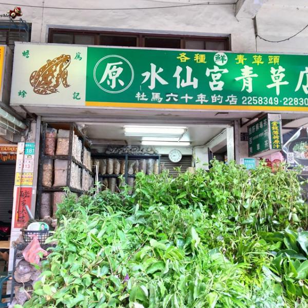 台南市 美食 餐廳 飲料、甜品 飲料專賣店 水仙宮青草茶
