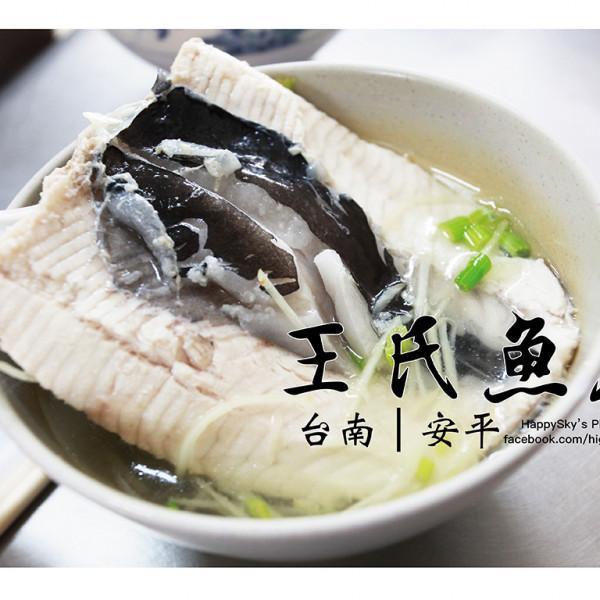 台南市 美食 餐廳 中式料理 麵食點心 王氏魚皮