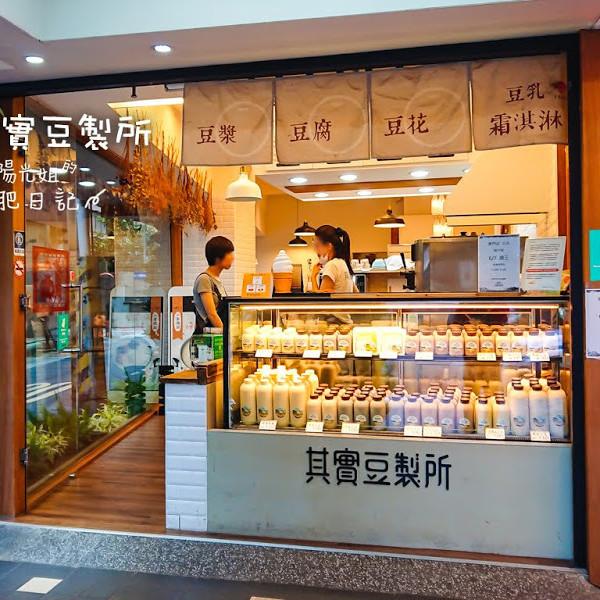 台北市 美食 餐廳 飲料、甜品 剉冰、豆花 其實豆製所 東門店