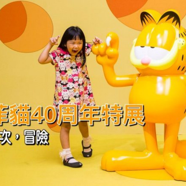 台北市 休閒旅遊 景點 展覽館 加菲貓40周年特展