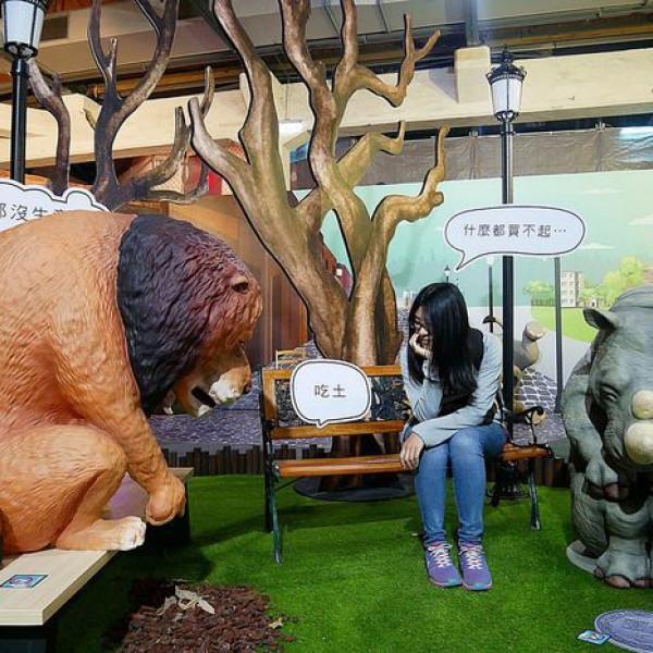 台北市 休閒旅遊 景點 展覽館 動物也瘋狂-朝隈俊男的ANIMAL LIFE