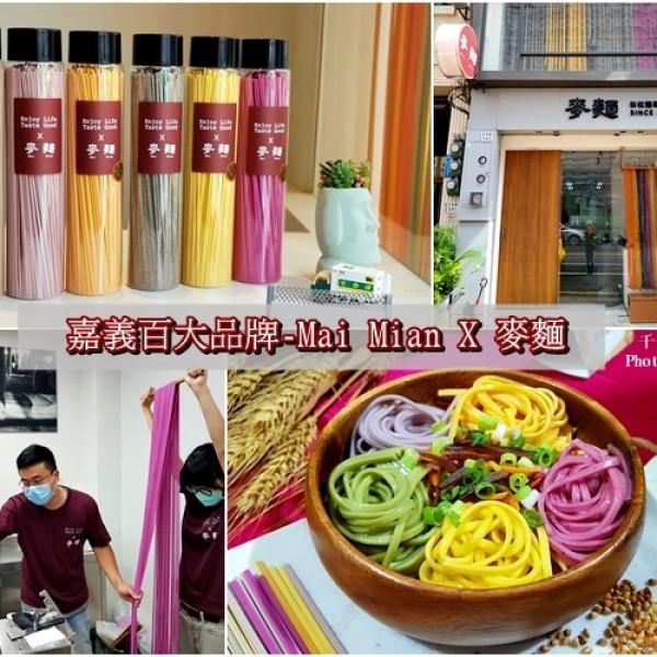 嘉義市 美食 餐廳 零食特產 Mai Mian 麥麵