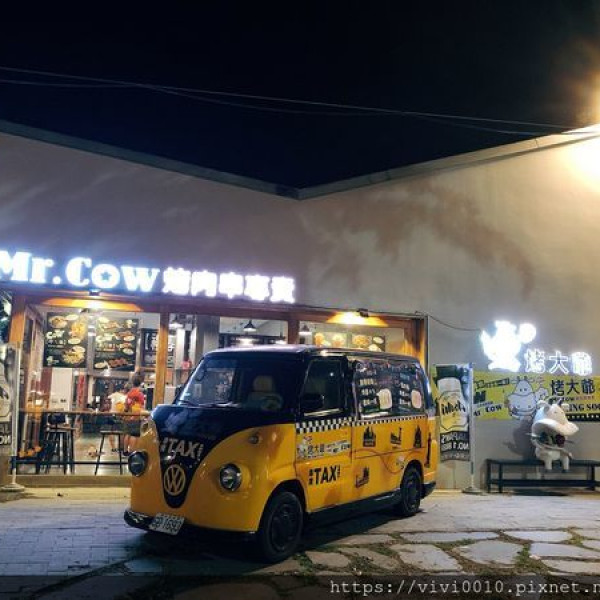 台東縣 美食 餐廳 餐廳燒烤 串燒 Mr. Cow 烤大爺烤肉串專賣