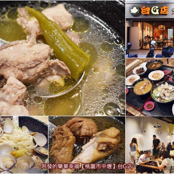 桃園市 美食 餐廳 中式料理 小吃 台G店(新址)