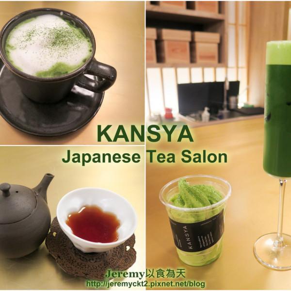 高雄市 美食 餐廳 咖啡、茶 咖啡、茶其他 KANSYA Japanese tea salon 日本茶專門店