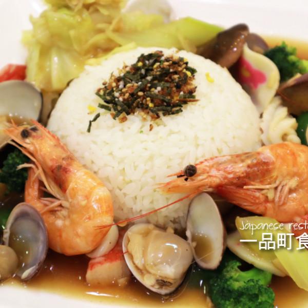 台中市 美食 餐廳 中式料理 小吃 一品町日式食堂