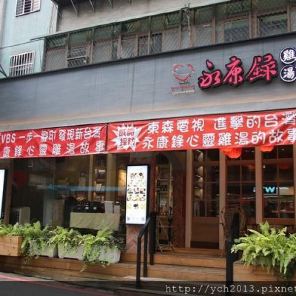台北市 美食 餐廳 中式料理 永康雞湯錄
