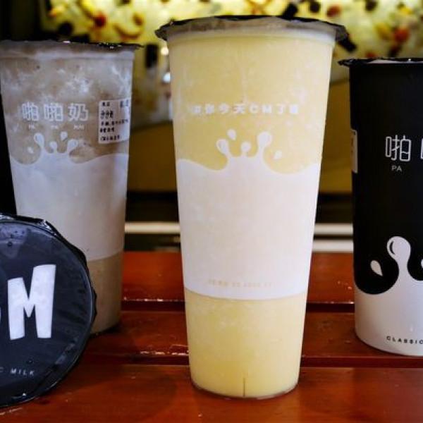 台北市 美食 餐廳 飲料、甜品 飲料、甜品其他 ClassicMilk-CM啪啪奶