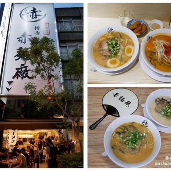 桃園市 美食 餐廳 異國料理 日式料理 赤麵廠-中壢店