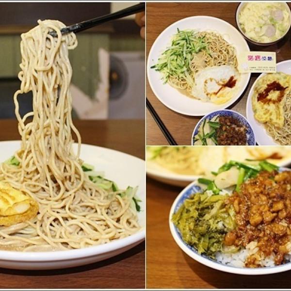 桃園市 美食 餐廳 中式料理 麵食點心 貓寶涼麵