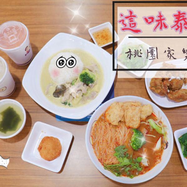桃園市 美食 餐廳 異國料理 泰式料理 這味泰泰桃園家樂福經國店
