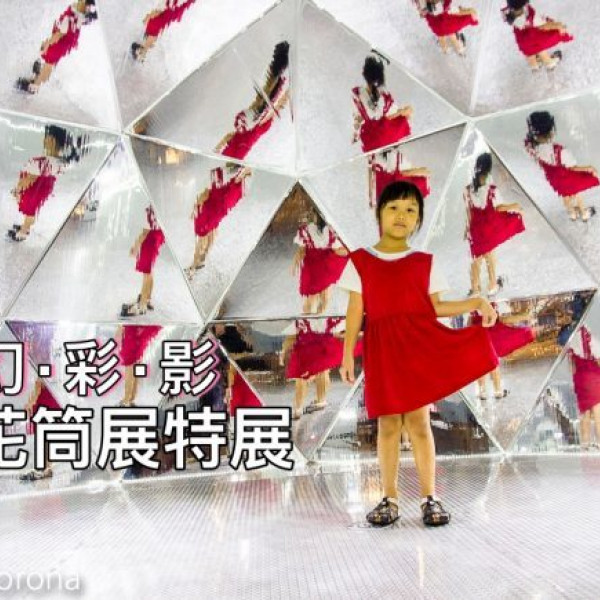 台北市 休閒旅遊 景點 展覽館 幻·彩·影 萬花筒特展