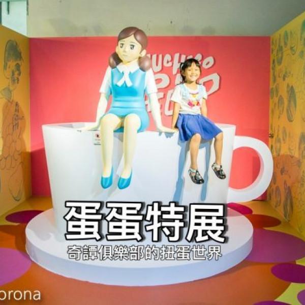 台北市 休閒旅遊 景點 展覽館 蛋蛋特展-奇譚俱樂部的扭蛋世界