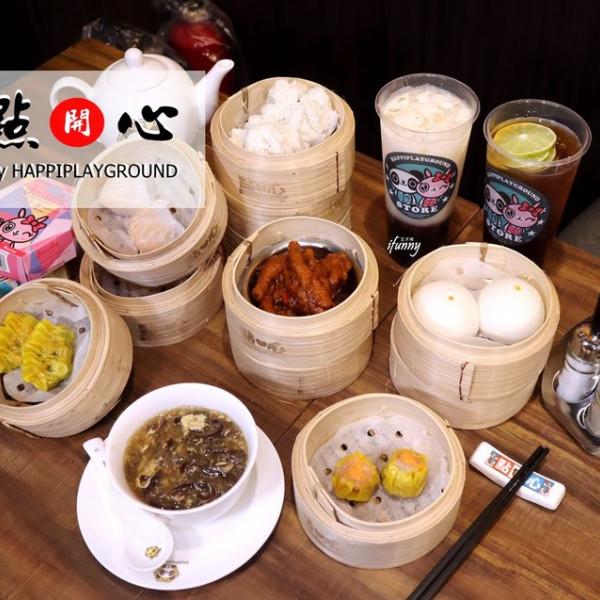 台北市 美食 餐廳 中式料理 點開心HappiPlayground