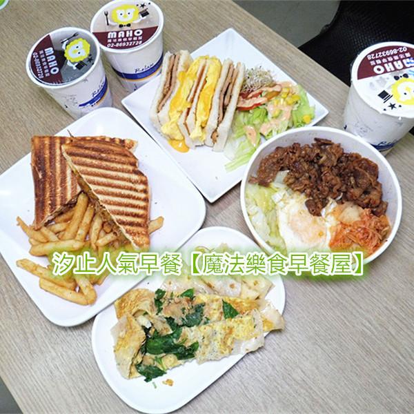新北市 美食 餐廳 速食 早餐速食店 魔法樂食早餐屋