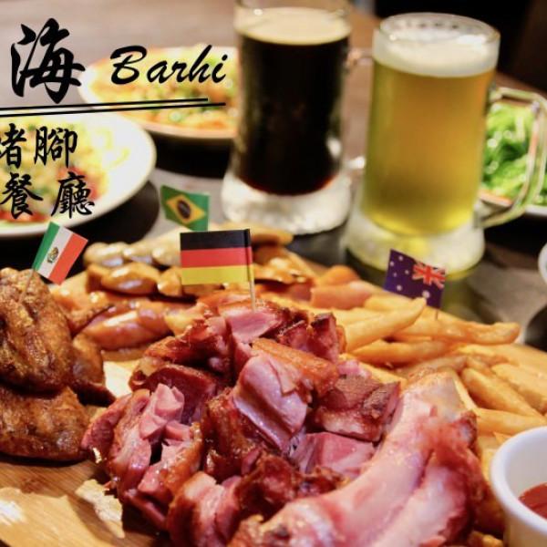 台北市 美食 餐廳 中式料理 熱炒、快炒 吧海德國豬腳啤酒餐廳