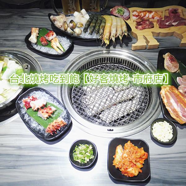 台北市 美食 餐廳 餐廳燒烤 好客燒烤-信義店