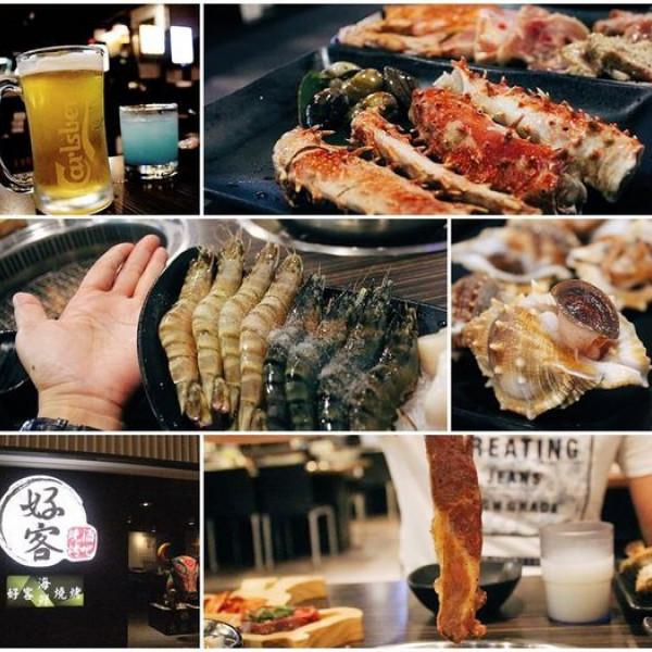 高雄市 美食 餐廳 餐廳燒烤 好客海鮮炭火燒肉吃到飽