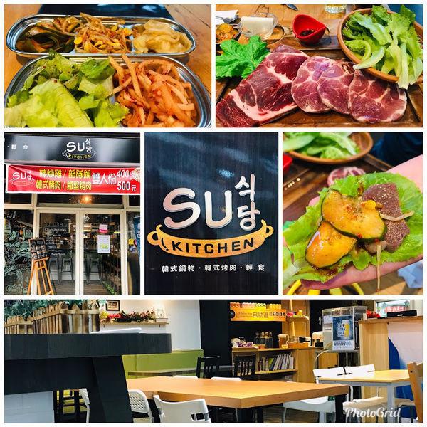 桃園市 美食 餐廳 異國料理 韓式料理 SU KITCHEN 正宗韓式烤肉(藝文店)