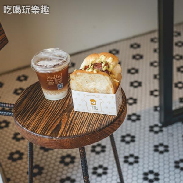 台北市 美食 餐廳 烘焙 烘焙其他 OnlyToast偷吃吐司專賣店